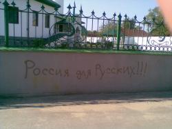 Berezovsky mosque graffiti