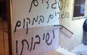 Fureidis mosque graffiti