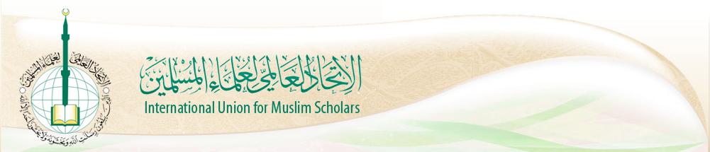 International Union for Muslim Scholars