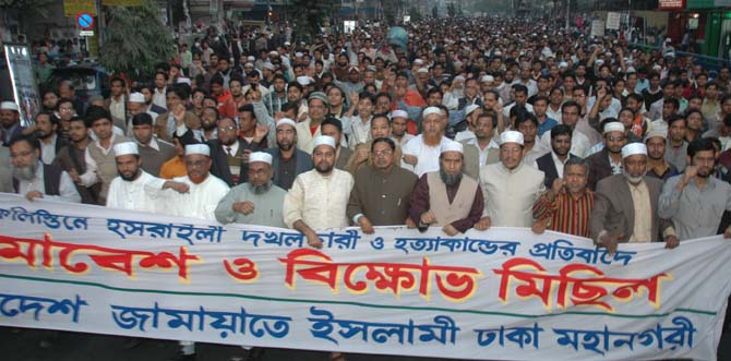 Jamaat Gaza protest